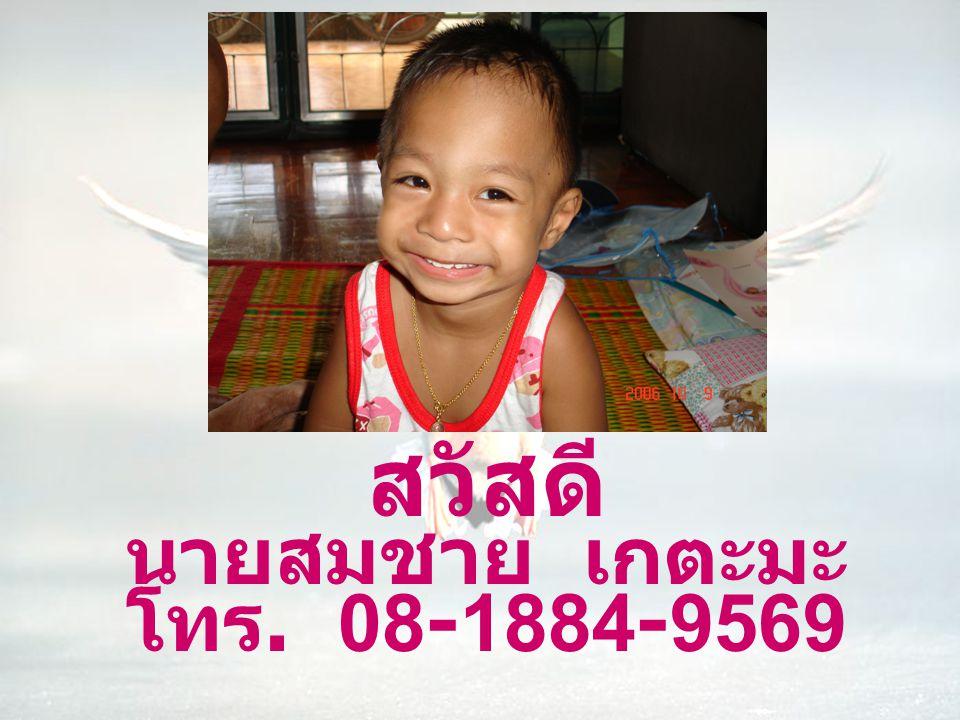 13 สวัสดี นายสมชาย เกตะมะ โทร. 08-1884-9569