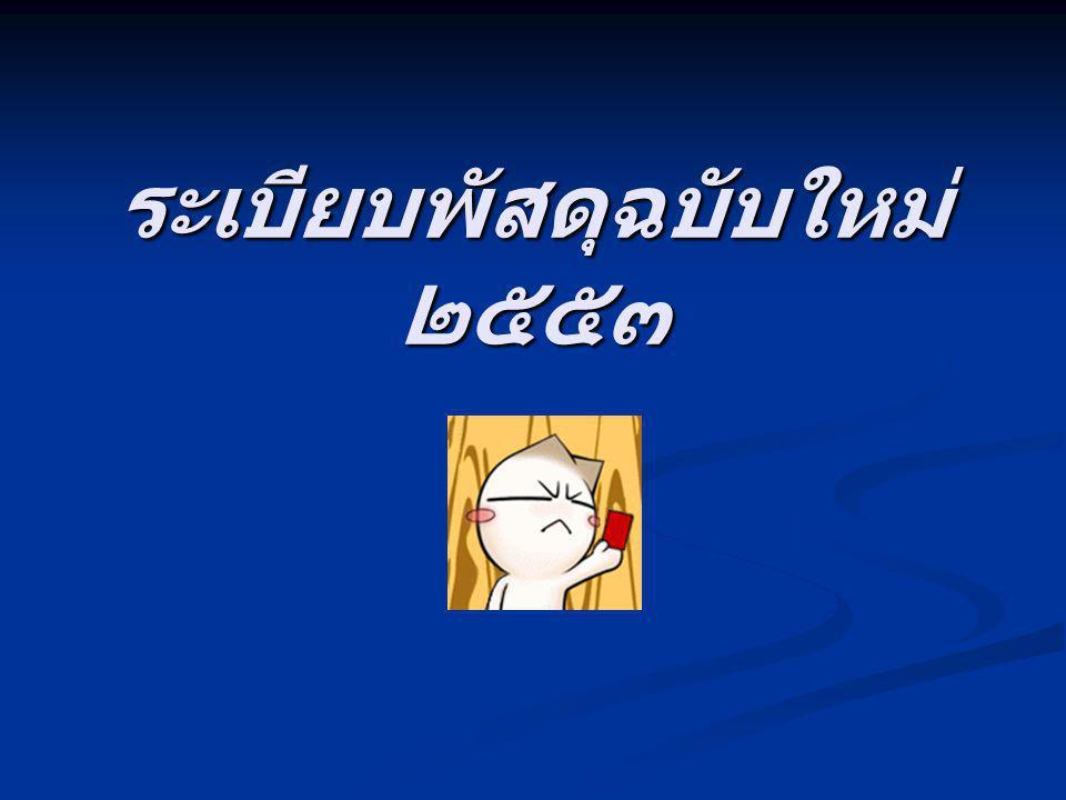 ระเบียบ ระเบียบกระทรวงมหาดไทย ยกเลิกระเบียบ กระทรวงมหาดไทยว่าด้วยการพัสดุขององค์การ บริหารส่วนตำบล พ.