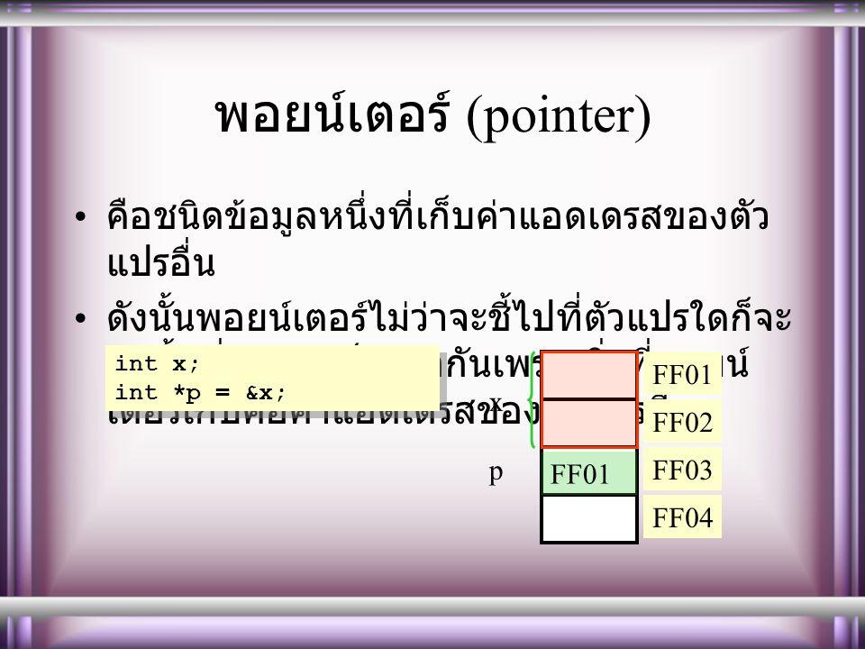 การกำหนดให้ตัวแปรเป็นชนิด พอยน์เตอร์ รูปแบบการกำหนดให้ตัวแปรเป็นชนิดพอยน์ เตอร์จะต้องระบุด้วยว่าสามารถชี้ไปหาตัวแปร ประเภทใด ชนิดข้อมูลที่อ้างถึง * ชื่อตัวชี้ ; int *a ; // กำหนดให้ a เป็นตัวชี้ชนิดข้อมูล int char *x,b ;// กำหนดให้ x เป็นตัวชี้ชนิดข้อมูล char // แต่ b เป็นตัวแปรชนิด char