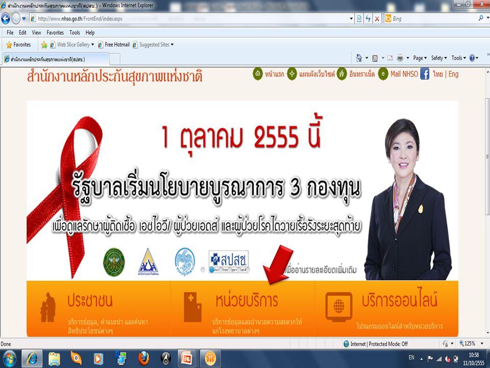 ประชุมชี้แจงการบริหารกองทุนหลักประกันสุขภาพแห่งชาติ ปีงบประมาณ 2556 เพิ่มประสิทธิภาพหลักประกันสุขภาพไทย ระหว่างวันที่ 11-12 ตุลาคม 2555 ณ โรงแรมเซ็นทราศูนย์ราชการ ถนนแจ้งวัฒนะ กรุงเทพมหานคร 39