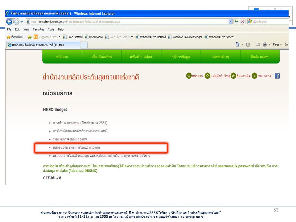 ประชุมชี้แจงการบริหารกองทุนหลักประกันสุขภาพแห่งชาติ ปีงบประมาณ 2556 เพิ่มประสิทธิภาพหลักประกันสุขภาพไทย ระหว่างวันที่ 11-12 ตุลาคม 2555 ณ โรงแรมเซ็นทราศูนย์ราชการ ถนนแจ้งวัฒนะ กรุงเทพมหานคร 53