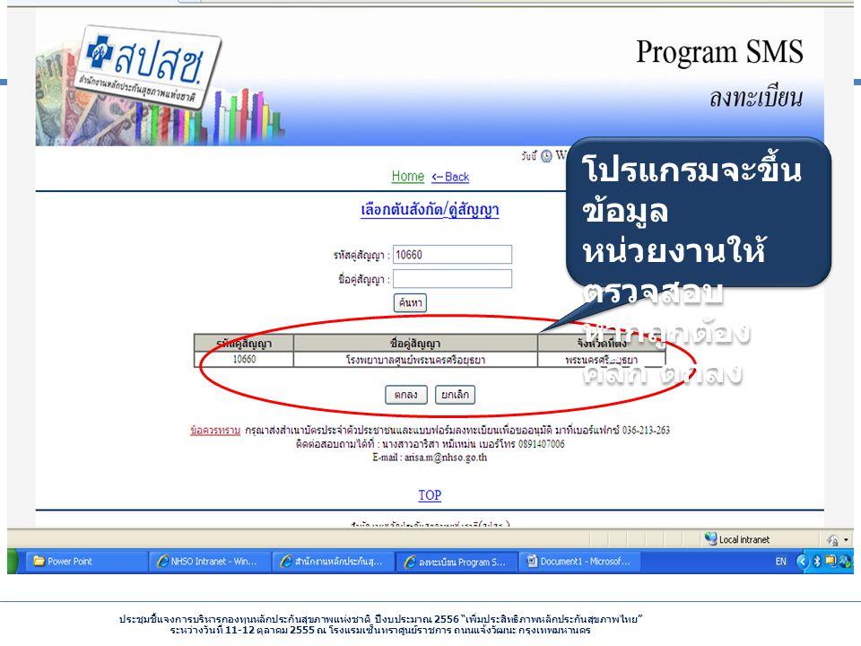 ประชุมชี้แจงการบริหารกองทุนหลักประกันสุขภาพแห่งชาติ ปีงบประมาณ 2556 เพิ่มประสิทธิภาพหลักประกันสุขภาพไทย ระหว่างวันที่ 11-12 ตุลาคม 2555 ณ โรงแรมเซ็นทราศูนย์ราชการ ถนนแจ้งวัฒนะ กรุงเทพมหานคร โปรแกรมจะขึ้น ข้อมูล หน่วยงานให้ ตรวจสอบ หากถูกต้อง คลิก ตกลง โปรแกรมจะขึ้น ข้อมูล หน่วยงานให้ ตรวจสอบ หากถูกต้อง คลิก ตกลง