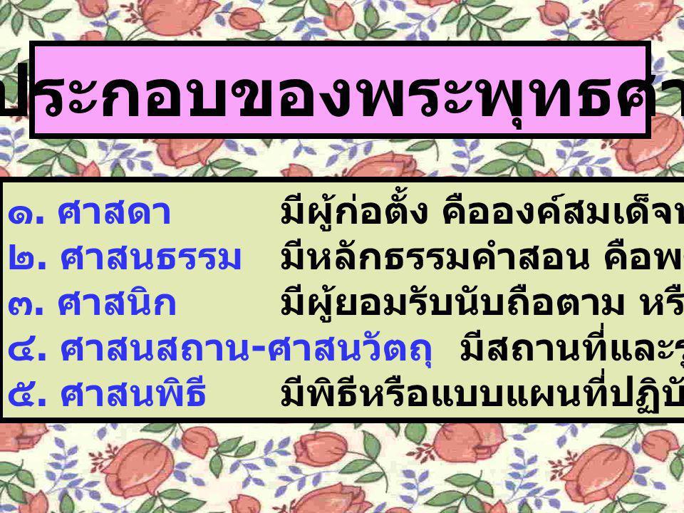 ความสำคัญของศาสนพิธีต่อสังคมไทย - เกี่ยวข้องกับบุคคลทุกระดับชั้น ตั้งแต่พระมหากษัตริย์ ถึง สามัญชน - เป็นเครื่องนำไปสู่การปฏิบัติตนตามหลักศีลธรรม - ทำให้มีการชุมนุมของญาติมิตร - สร้างความสามัคคีในชุมชน - ทำให้เกิดการช่วยเหลือเกื้อกูลกัน