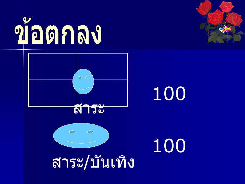 สาระ สาระ / บันเทิง 100