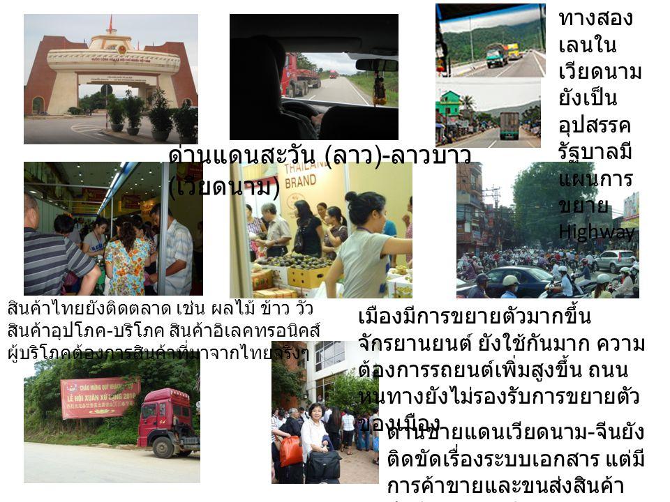 ทางสอง เลนใน เวียดนาม ยังเป็น อุปสรรค รัฐบาลมี แผนการ ขยาย Highway สินค้าไทยยังติดตลาด เช่น ผลไม้ ข้าว วัว สินค้าอุปโภค - บริโภค สินค้าอิเลคทรอนิคส์ ผ