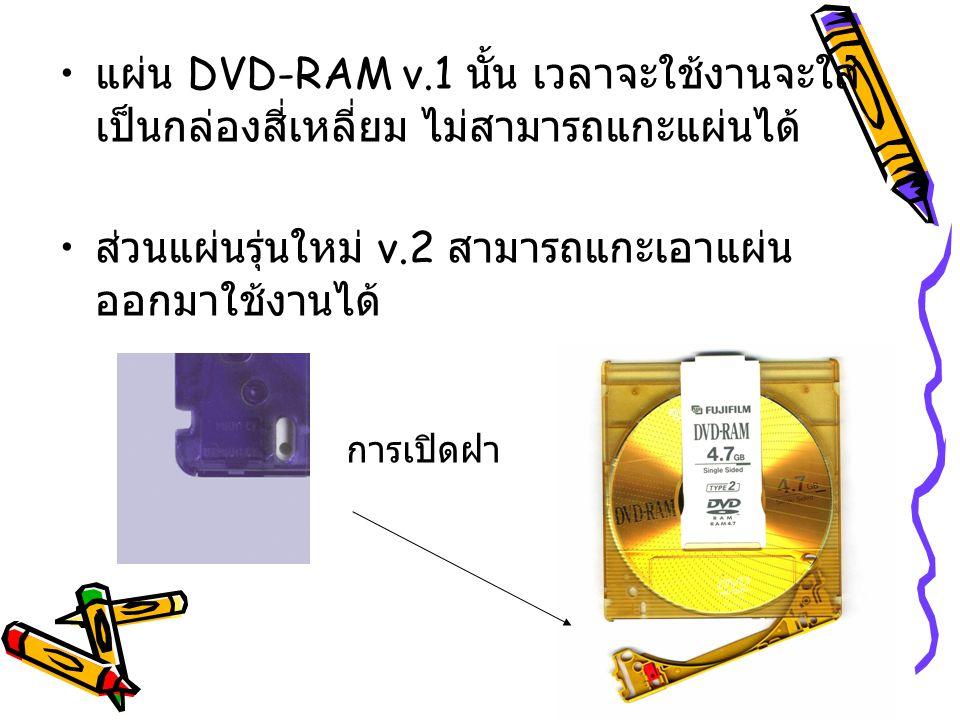 แผ่น DVD-RAM v.1 นั้น เวลาจะใช้งานจะใส่ เป็นกล่องสี่เหลี่ยม ไม่สามารถแกะแผ่นได้ ส่วนแผ่นรุ่นใหม่ v.2 สามารถแกะเอาแผ่น ออกมาใช้งานได้ การเปิดฝา