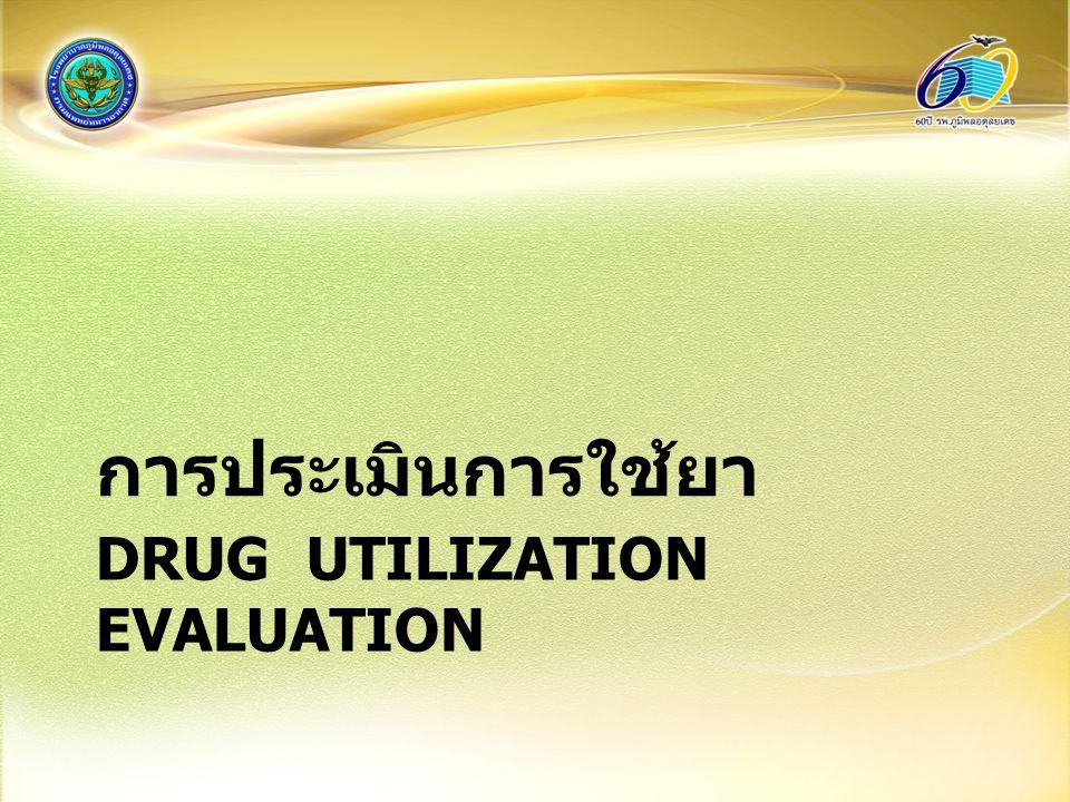 DRUG UTILIZATION EVALUATION การประเมินการใช้ยา