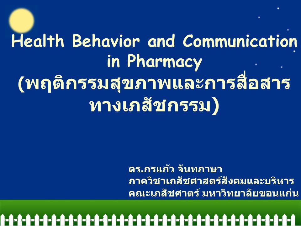 Health Behavior and Communication in Pharmacy ( พฤติกรรมสุขภาพและการสื่อสาร ทางเภสัชกรรม ) ดร.