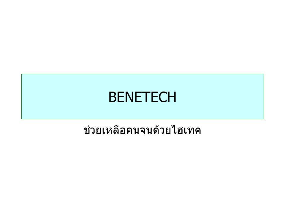 BENETECH ช่วยเหลือคนจนด้วยไฮเทค