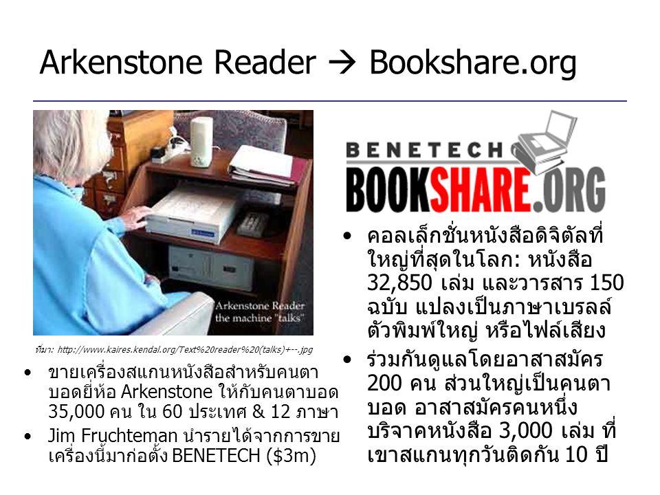 Arkenstone Reader  Bookshare.org ที่มา: http://www.kaires.kendal.org/Text%20reader%20(talks)+--.jpg คอลเล็กชั่นหนังสือดิจิตัลที่ ใหญ่ที่สุดในโลก: หนั