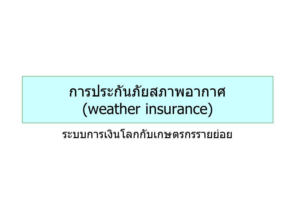 การประกันภัยสภาพอากาศ (weather insurance) ระบบการเงินโลกกับเกษตรกรรายย่อย