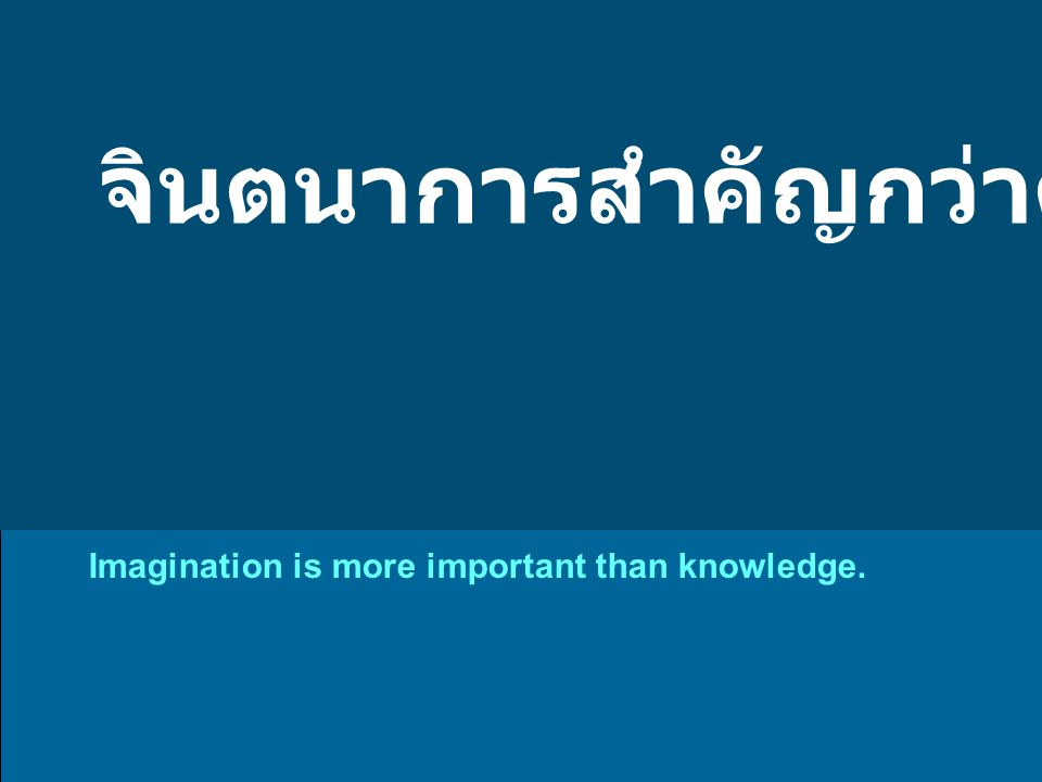จินตนาการสำคัญกว่าความรู้ Imagination is more important than knowledge.