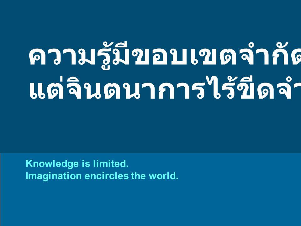 ความรู้มีขอบเขตจำกัด แต่จินตนาการไร้ขีดจำกัด Knowledge is limited. Imagination encircles the world.