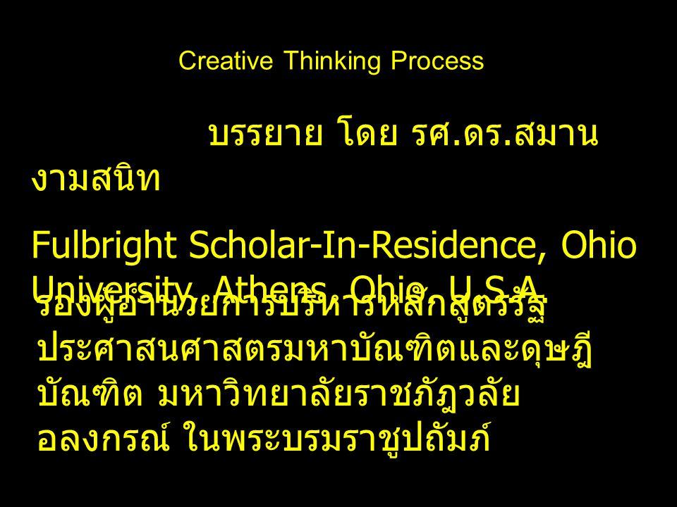 Creative Thinking Process บรรยาย โดย รศ.ดร.
