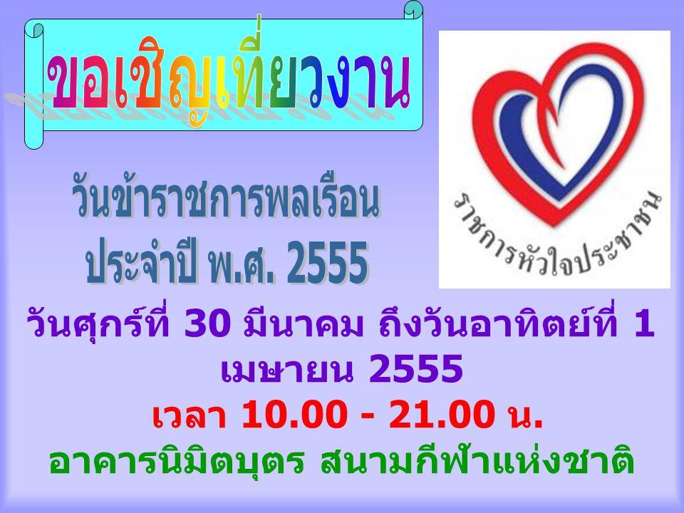วันศุกร์ที่ 30 มีนาคม ถึงวันอาทิตย์ที่ 1 เมษายน 2555 เวลา 10.00 - 21.00 น.