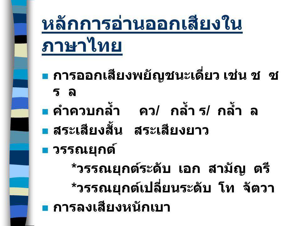 หลักการอ่านออกเสียงใน ภาษาไทย การออกเสียงพยัญชนะเดี่ยว เช่น ช ซ ร ล คำควบกล้ำ คว / กล้ำ ร / กล้ำ ล สระเสียงสั้น สระเสียงยาว วรรณยุกต์ * วรรณยุกต์ระดับ
