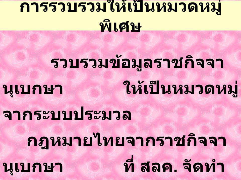 การรวบรวมให้เป็นหมวดหมู่ พิเศษ รวบรวมข้อมูลราชกิจจา นุเบกษา ให้เป็นหมวดหมู่ จากระบบประมวล กฎหมายไทยจากราชกิจจา นุเบกษา ที่ สลค. จัดทำ ขึ้น