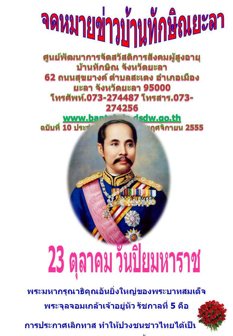 พระมหากรุณาธิคุณอันยิ่งใหญ่ของพระบาทสมเด็จ พระจุลจอมเกล้าเจ้าอยู่หัว รัชกาลที่ 5 คือ การประกาศเลิกทาส ทำให้ปวงชนชาวไทยได้เป็นไท มาจวบจนทุกวันนี้