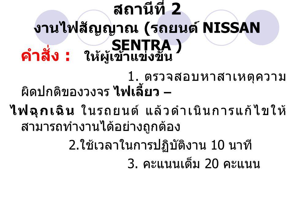 สถานีที่ 2 งานไฟสัญญาณ ( รถยนต์ NISSAN ) ระบบไฟสัญญาณรถยนต์ NISSAN SENTRA