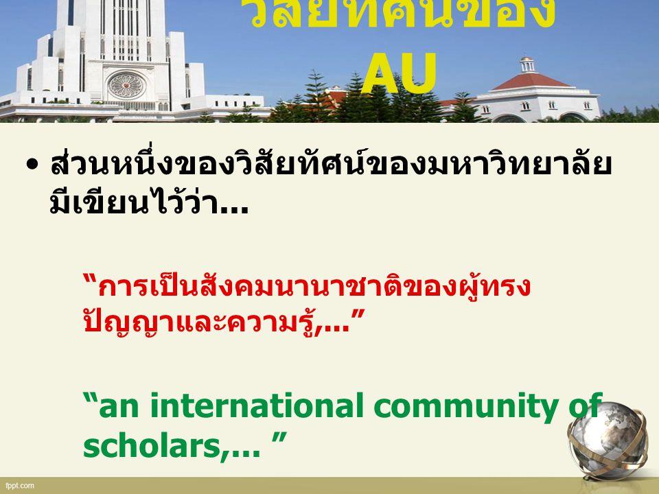 """วิสัยทัศน์ของ AU ส่วนหนึ่งของวิสัยทัศน์ของมหาวิทยาลัย มีเขียนไว้ว่า... """" การเป็นสังคมนานาชาติของผู้ทรง ปัญญาและความรู้,..."""" """"an international communit"""