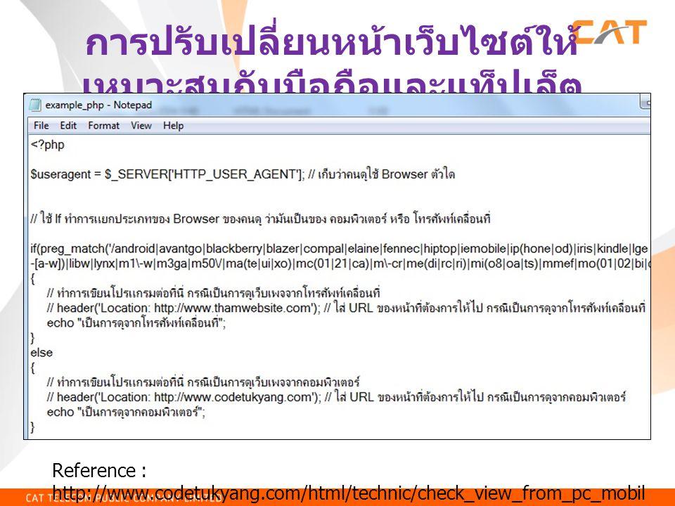 การปรับเปลี่ยนหน้าเว็บไซต์ให้ เหมาะสมกับมือถือและแท็ปเล็ต Reference : http://www.codetukyang.com/html/technic/check_view_from_pc_mobil e.htm