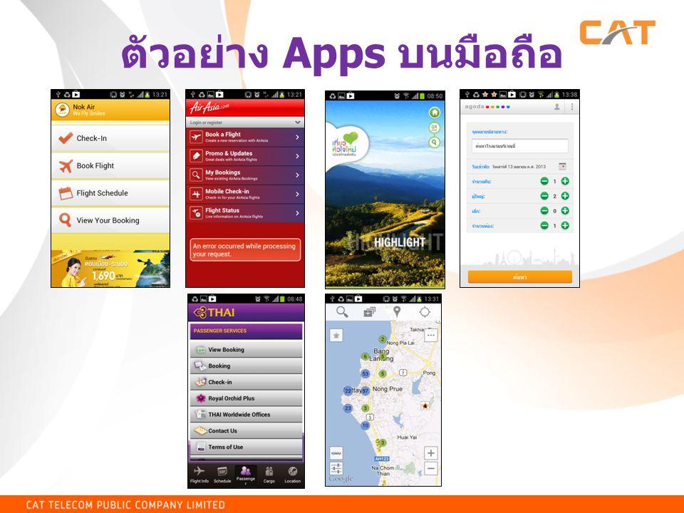 ตัวอย่าง Apps บนมือถือ