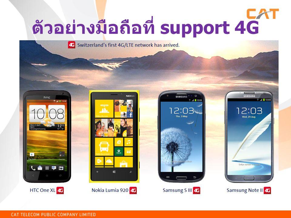 ตัวอย่างมือถือที่ support 4G