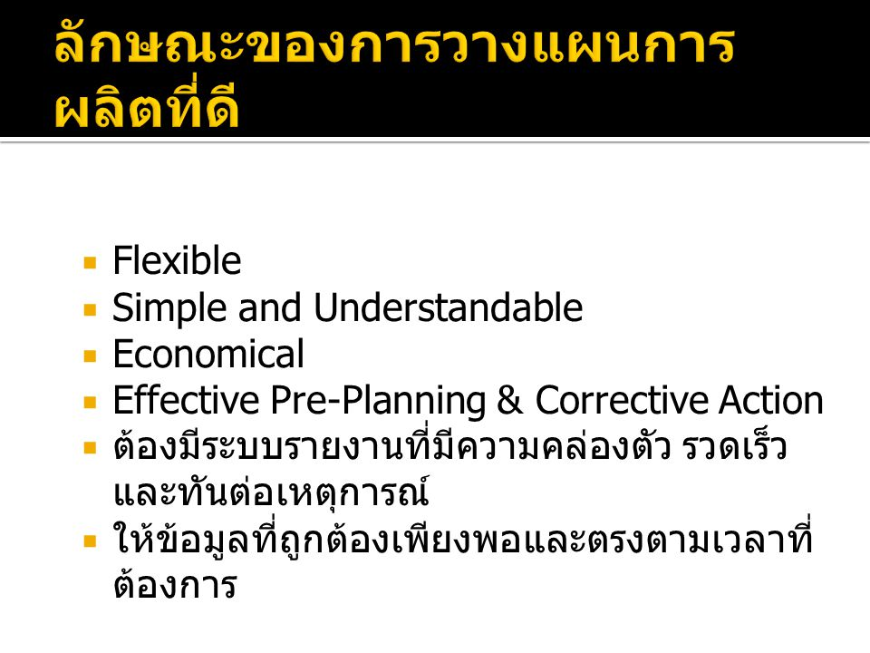  Flexible  Simple and Understandable  Economical  Effective Pre-Planning & Corrective Action  ต้องมีระบบรายงานที่มีความคล่องตัว รวดเร็ว และทันต่อ