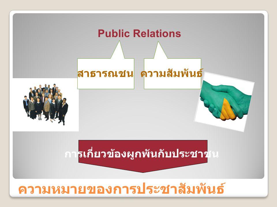 การสร้างและรักษาความสัมพันธ์อันดี ระหว่างองค์กรกับประชาชน โดย กระบวนการที่มีแบบแผนและการ ดำเนินการที่ต่อเนื่อง เพื่อให้ประชาชน เป้าหมายเกิดความเข้าใจและยอมรับ องค์การ ตลอดจนมีศรัทธาเชื่อมั่นและมี ทัศนคติที่ดีต่อองค์กร อันจะนำมาซึ่งความ ร่วมมือจากประชาชนที่จะช่วยสนับสนุนการ ดำเนินกิจการขององค์กรให้บรรลุตาม เป้าหมาย ความหมายของการประชาสัมพันธ์