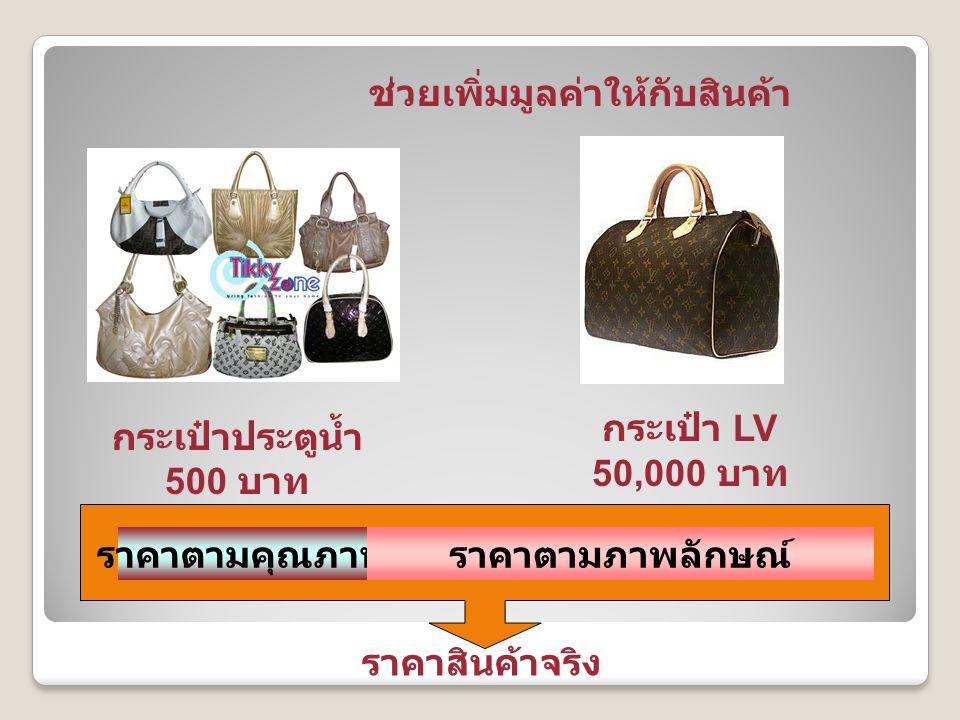 กระเป๋าประตูน้ำ 500 บาท กระเป๋า LV 50,000 บาท ราคาตามคุณภาพราคาตามภาพลักษณ์ ราคาสินค้าจริง ช่วยเพิ่มมูลค่าให้กับสินค้า