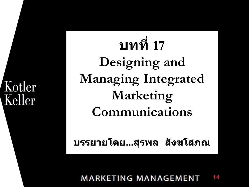 บทที่ 17 Designing and Managing Integrated Marketing Communications บรรยายโดย... สุรพล สังฆโสภณ 1