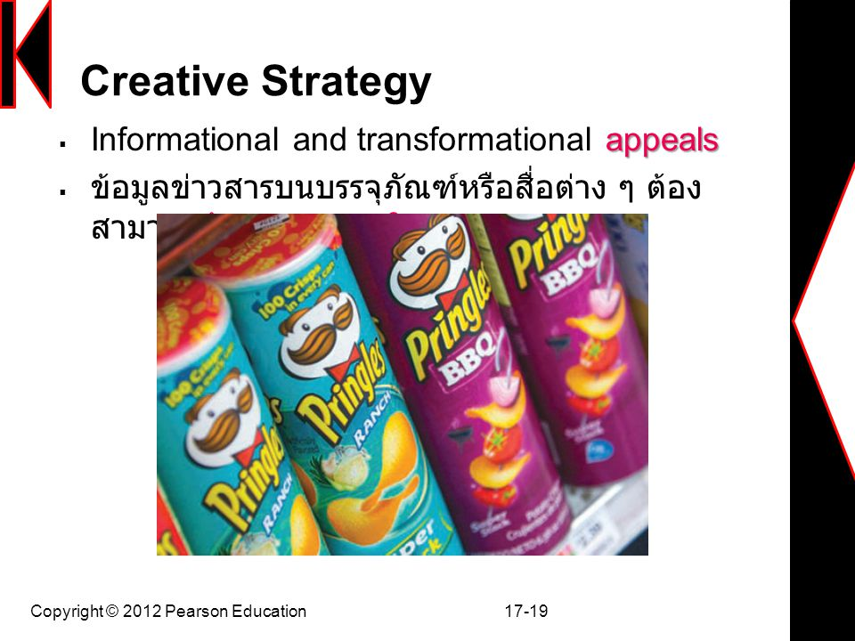 Copyright © 2012 Pearson Education 17-19 Creative Strategy appeals  Informational and transformational appeals ดึงดูดความสนใจ  ข้อมูลข่าวสารบนบรรจุภ