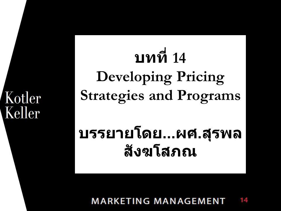 Copyright © 2012 Pearson Education 14-32 Methods for Increasing Prices  Delayed quotation pricing การกำหนดราคาที่ เสนอล่าช้า  Escalator clauses การกำหนดราคาแบบบันได เลื่อน  Unbundling การกำหนดราคาแบบไม่รวม ส่วนประกอบ  Reduction of discounts การลดส่วนลด