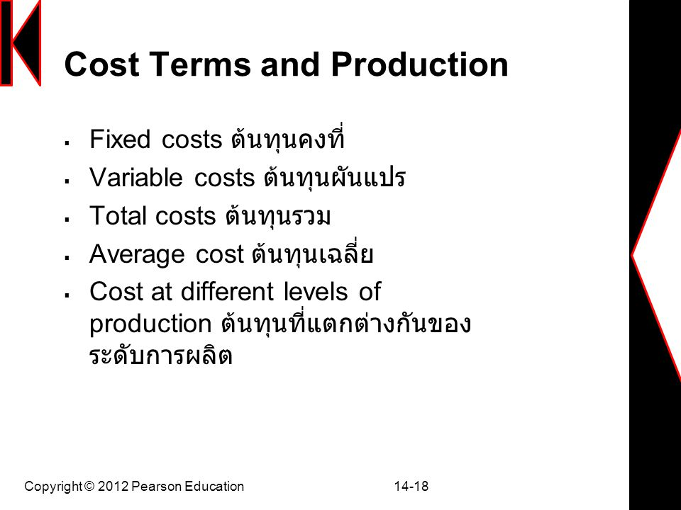 Cost Terms and Production  Fixed costs ต้นทุนคงที่  Variable costs ต้นทุนผันแปร  Total costs ต้นทุนรวม  Average cost ต้นทุนเฉลี่ย  Cost at differ