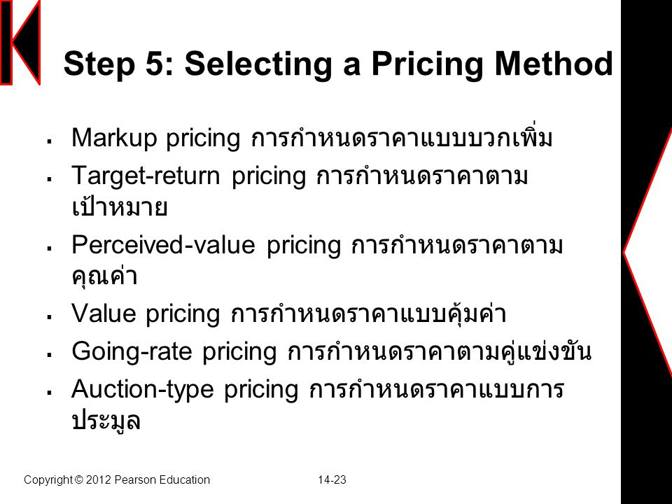 Copyright © 2012 Pearson Education 14-23 Step 5: Selecting a Pricing Method  Markup pricing การกำหนดราคาแบบบวกเพิ่ม  Target-return pricing การกำหนดร