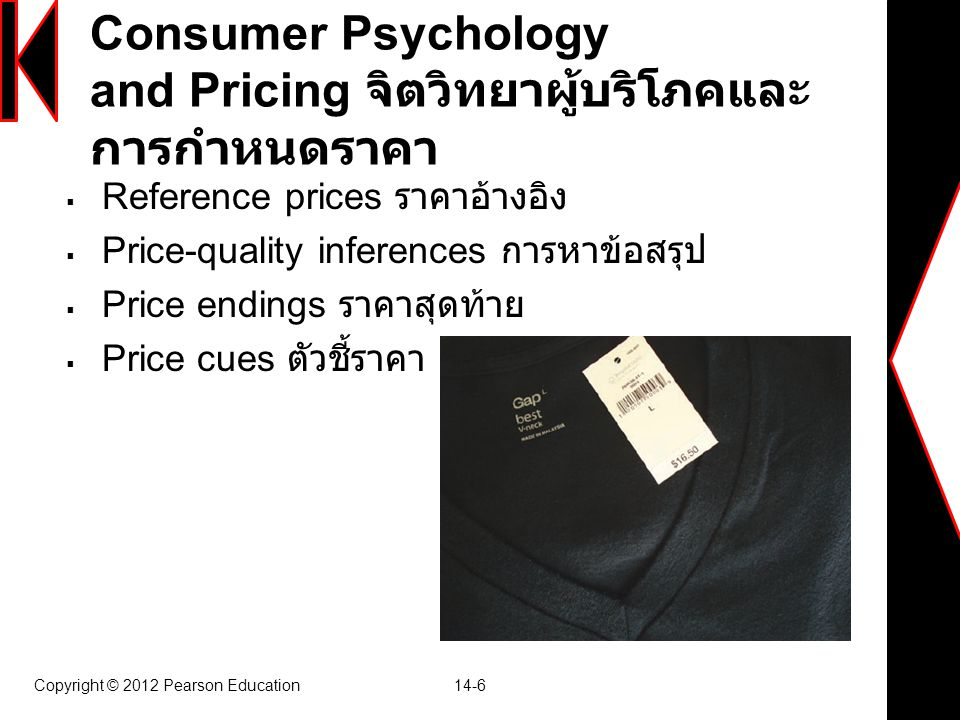 Copyright © 2012 Pearson Education 14-6 Consumer Psychology and Pricing จิตวิทยาผู้บริโภคและ การกำหนดราคา  Reference prices ราคาอ้างอิง  Price-quali