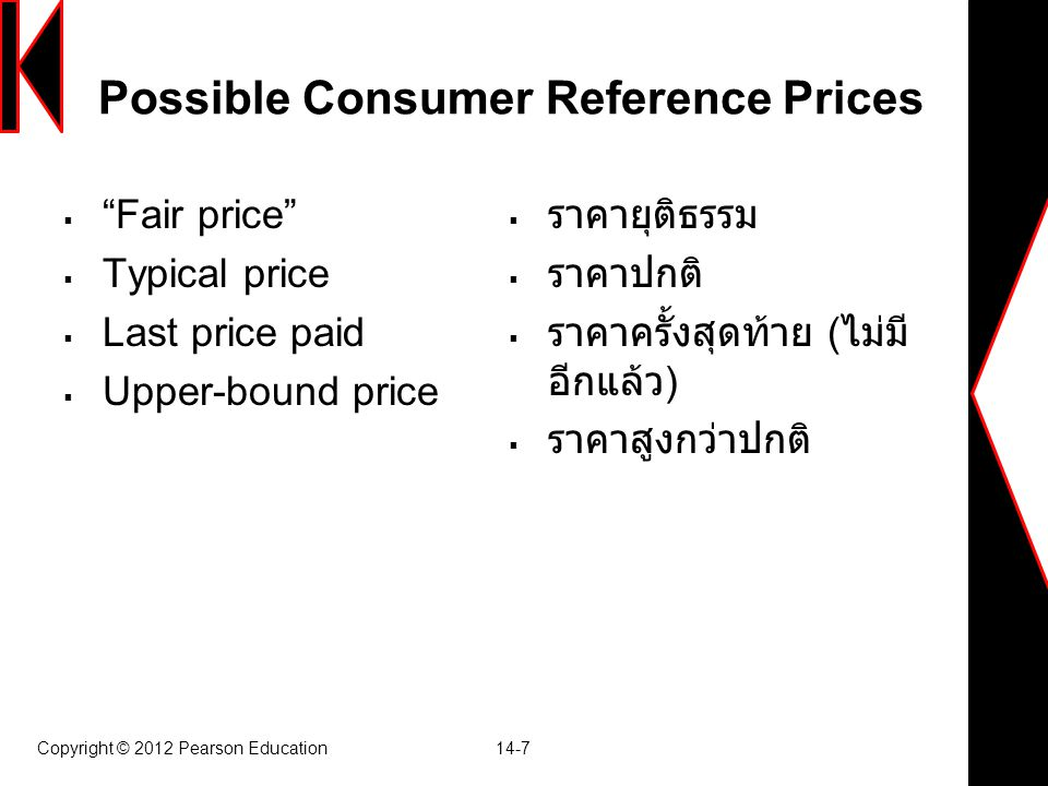 Cost Terms and Production  Fixed costs ต้นทุนคงที่  Variable costs ต้นทุนผันแปร  Total costs ต้นทุนรวม  Average cost ต้นทุนเฉลี่ย  Cost at different levels of production ต้นทุนที่แตกต่างกันของ ระดับการผลิต Copyright © 2012 Pearson Education 14-18