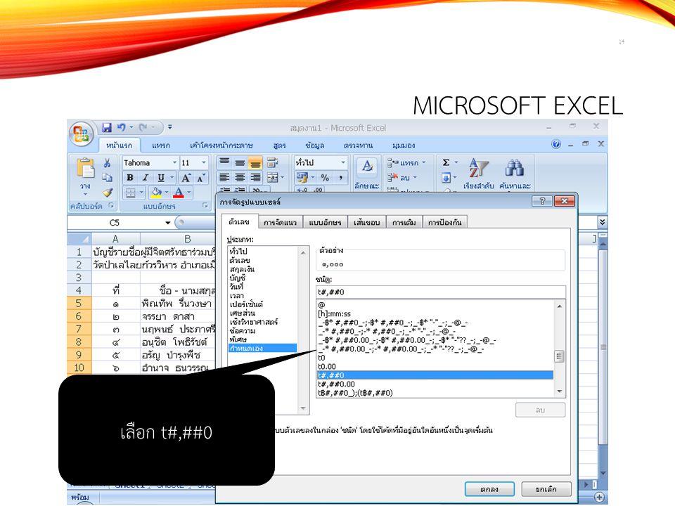 MICROSOFT EXCEL 14 เลือก t#,##0