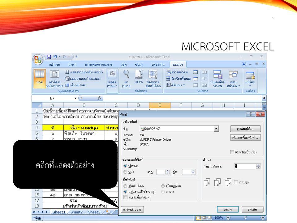 MICROSOFT EXCEL 31 คลิกที่แสดงตัวอย่าง