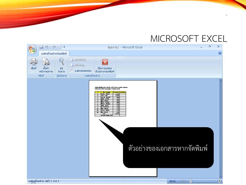 MICROSOFT EXCEL 32 ตัวอย่างของเอกสารหากจัดพิมพ์