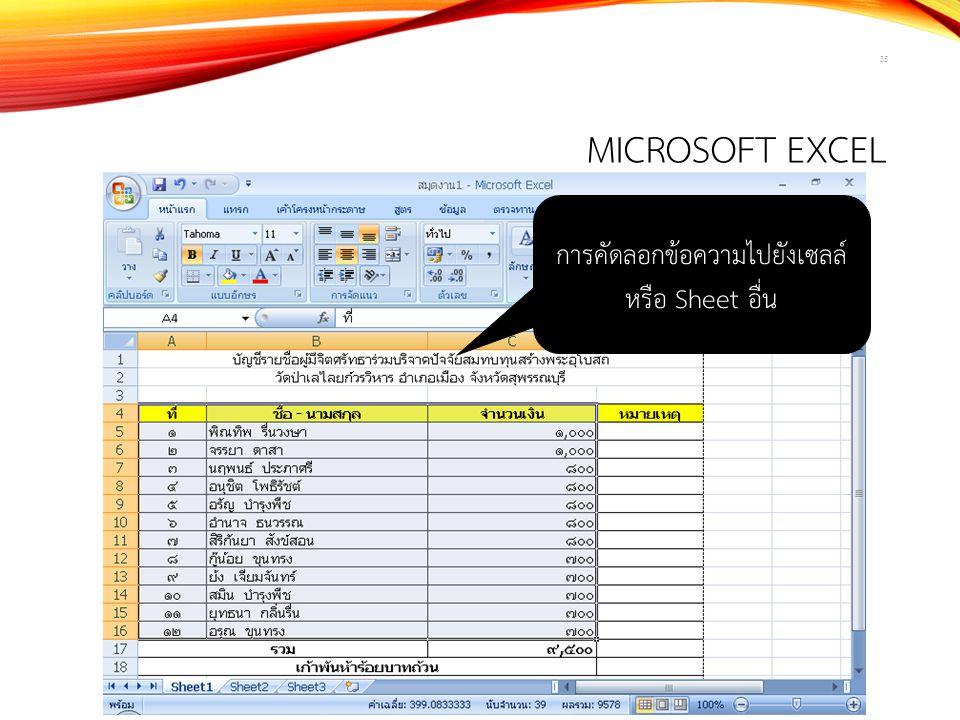 MICROSOFT EXCEL 35 การคัดลอกข้อความไปยังเซลล์ หรือ Sheet อื่น