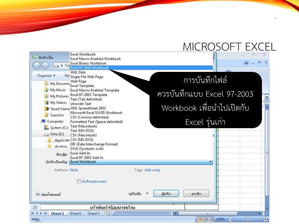 MICROSOFT EXCEL 39 การบันทึกไฟล์ ควรบันทึกแบบ Excel 97-2003 Workbook เพื่อนำไปเปิดกับ Excel รุ่นเก่า