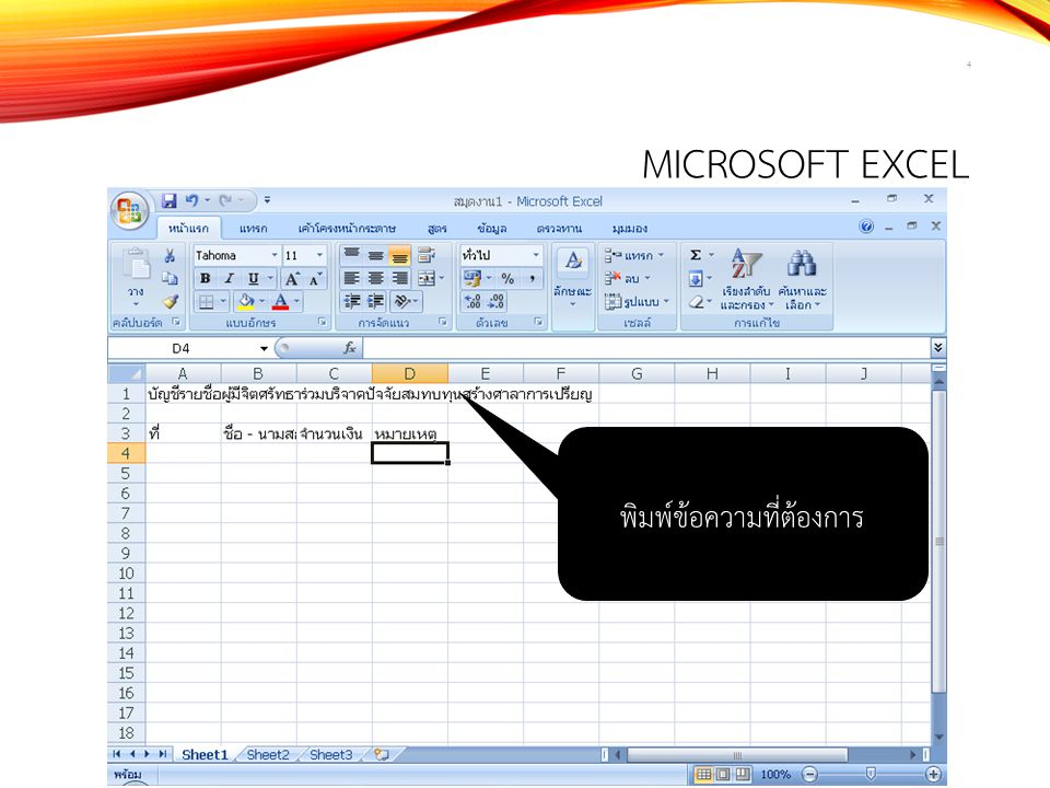 MICROSOFT EXCEL 4 พิมพ์ข้อความที่ต้องการ