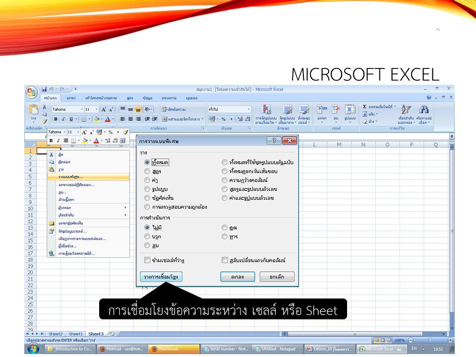 MICROSOFT EXCEL สามารถเชื่อมต่อระหว่าง 41 การเชื่อมโยงข้อความระหว่าง เซลล์ หรือ Sheet