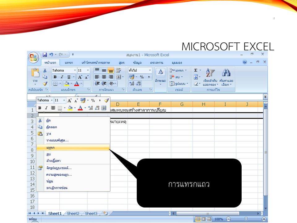 MICROSOFT EXCEL 17 การลบข้อความระหว่างแถว คลิกเลือกแถวที่ต้องการ คลิกขวาเลือกลบ