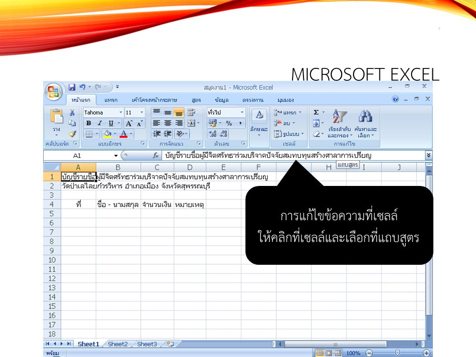 MICROSOFT EXCEL 18 การทำให้ตัวอักษรเป็นตัวหนา