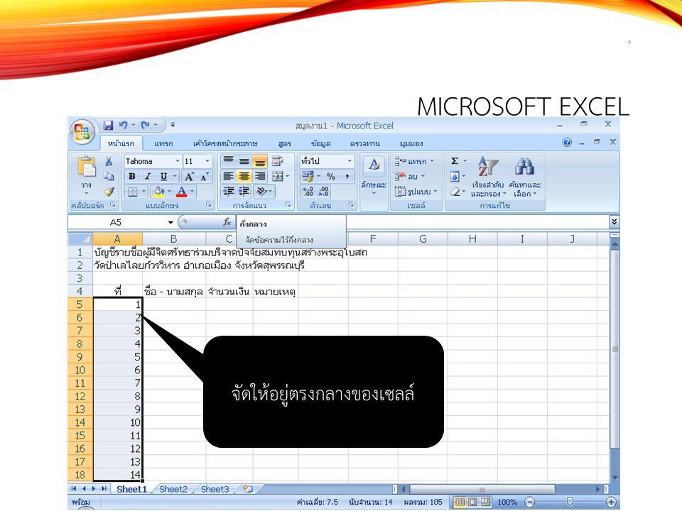 MICROSOFT EXCEL 10 การเปลี่ยนเป็นตัวเลขไทย เลือกตัวเลขทั้งหมด คลิกขวา เลือกจัดรูปแบบเซลล์