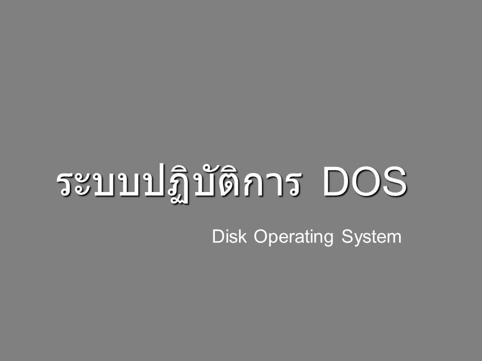 DOS คือ คือ ระบบปฏิบัติการ ( เริ่มแรกของคอมพิวเตอร์ ) หรือ หรือ MicroSoft Disk Operating System จัดอยู่ จัดอยู่ ในประเภท ซอฟต์แวร์ ( ระบบ ) ทำหน้าที่ ทำหน้าที่ ควบคุมการทำงานของคอมพิวเตอร์ ผลิตโดย ผลิตโดย บริษัทไมโครซอฟต์คอร์เปอเรชัน