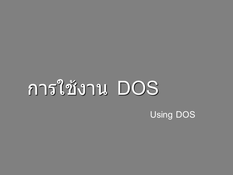 การใช้งาน DOS Using DOS