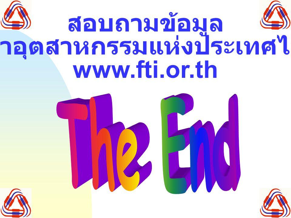สอบถามข้อมูล สภาอุตสาหกรรมแห่งประเทศไทย www.fti.or.th